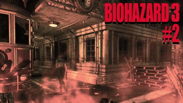Сыграем в Biohazard 3 №2 Изменяя историю