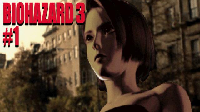 Сыграем в Biohazard 3 №1 Сражаться с монстром+Видео о сложностях и костюмах