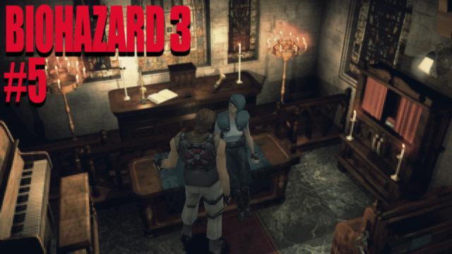 Сыграем в Biohazard 3 №5 Расхождение