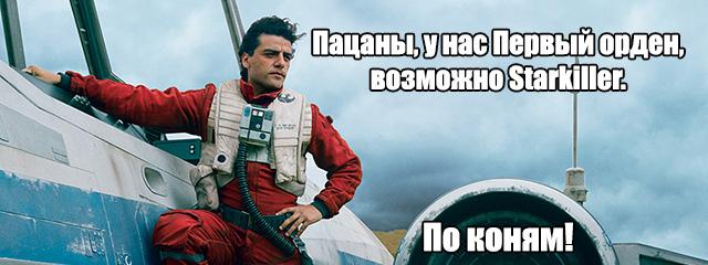 Звёздные войны: Пробуждение силы и я в кинотеатре впервые за 13 лет