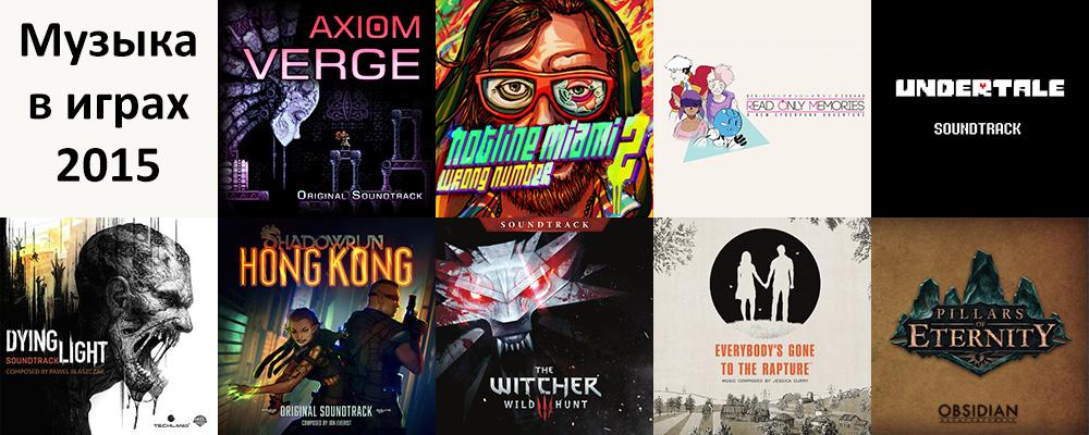 Игровая музыка 2015, саундтреки, видеоигры